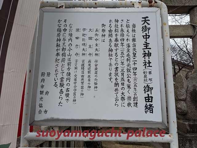 車塚妙見社(天御中主神社)&車塚古墳